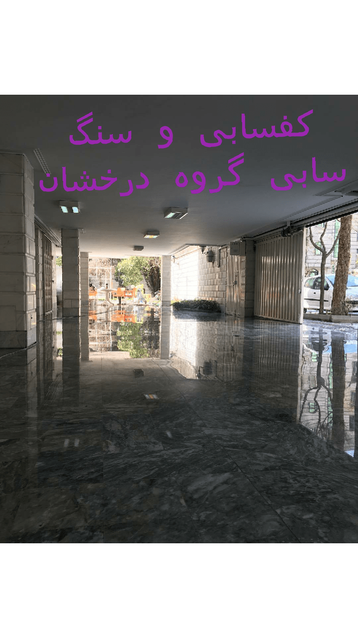 کفسابی در تهران - سنگ سابی - کفسابی - خدمات کفسابی
