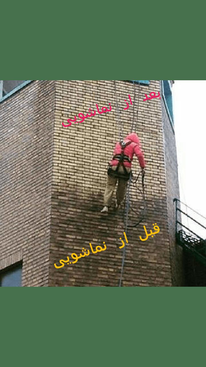 نماشویی - نماشویی با طناب