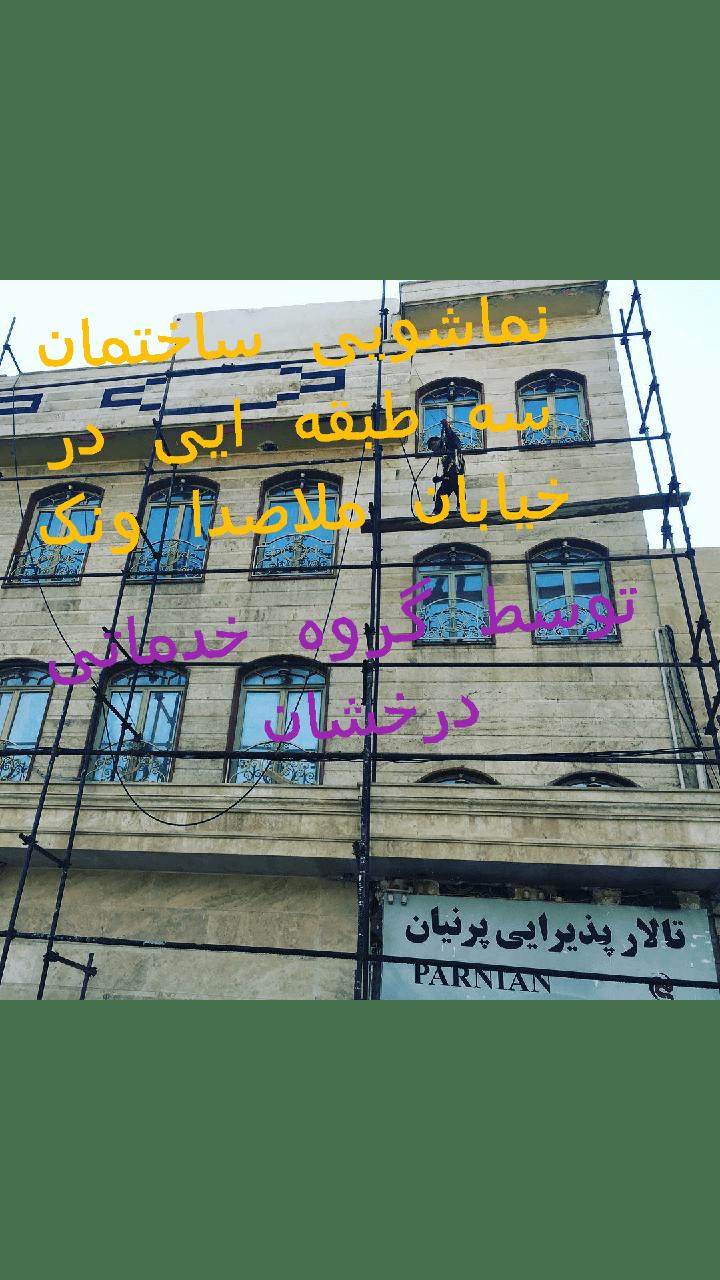 نماشویی در تهران, کفسابی در کرج, نماشویی در کرج, قیمت کفسابی