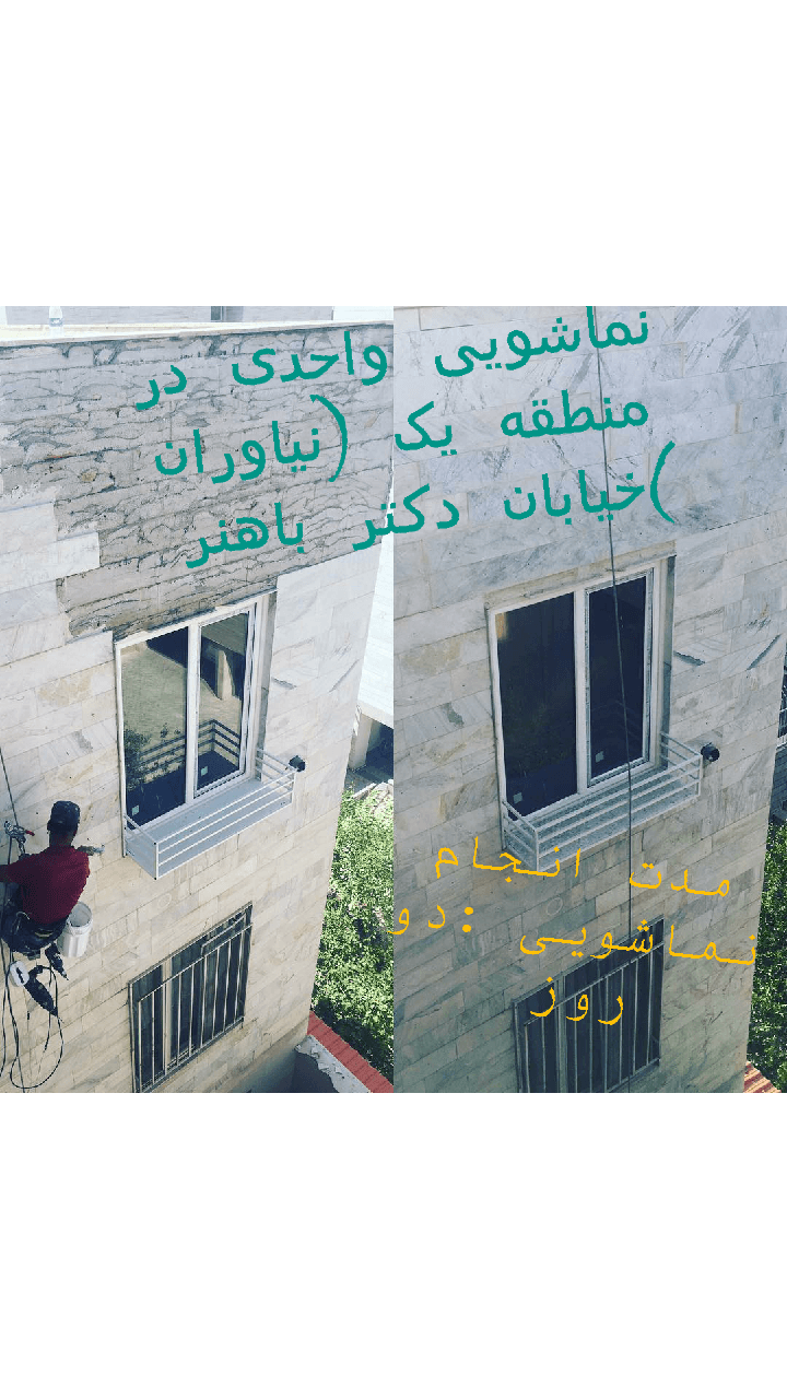 نماشویی در تجریش - نماشویی دز قلهک - نماشویی در قیطریه - نماشویی در همه نقاط تهران