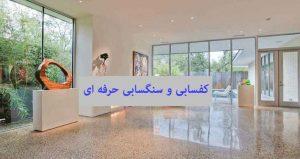 کفسابی در مشهد | هزینه کف سابی در مشهد | تعرفه کف سابی در مشهد