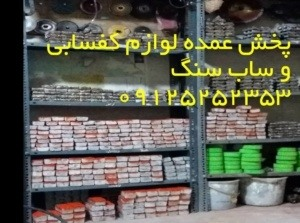 فروش لقمه ساب سنگ-فروش لقمه ساب سنگ | خرید لقمه کفسابی | فروش پد ساب سنگ | لقمه سنگسابی |لقمه کف ساب|قیمت
