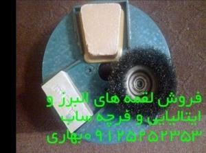 فروش لقمه ساب سنگ | خرید لقمه کفسابی